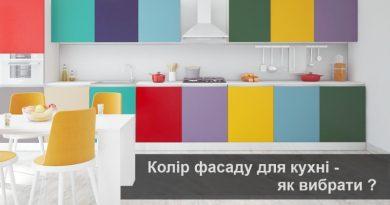 Колір-кухні-як-вибрати-фото