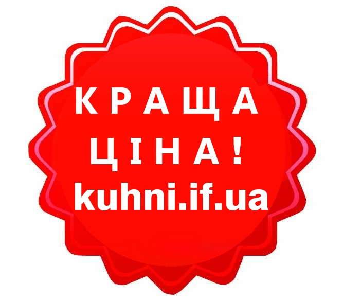 Меблі на замовлення Івано-Франківськ ціна
