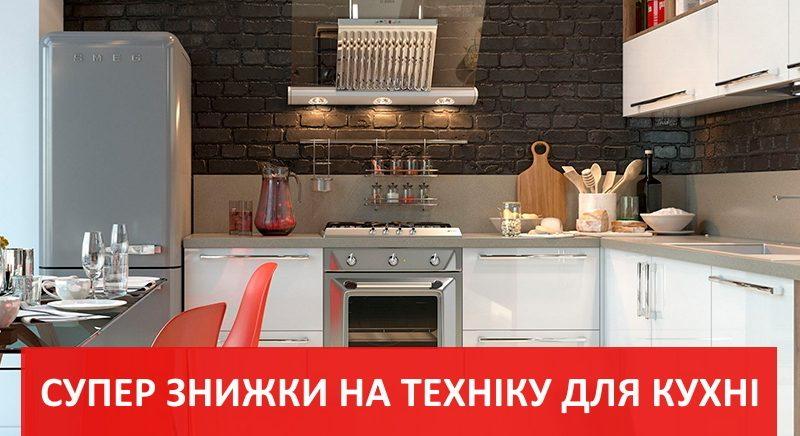 Вбудована кухонна техніка – Акційна пропозиція Кухні.IF img