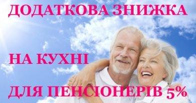 Додаткова знижка для пенсіонерів фото